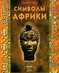 Африка — книги