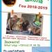 Новый сезон в Гоа - 2018-2019