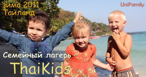Семейный лагерь ThaiKids в Тайланде