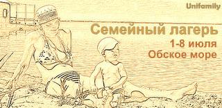 Семейный лагерь на Обском море, Новосибирск