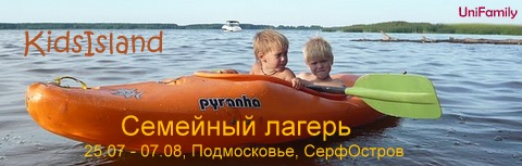 Семейный лагерь KidsIsland в Подмосковье