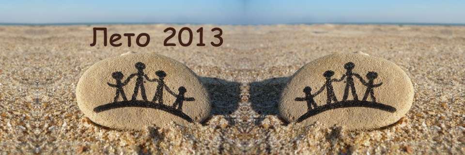 Лето 2013 — новости и планы