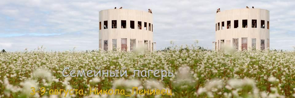 Семейный лагерь, 3-9 августа, Никола-Ленивец