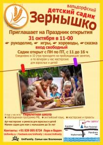 Праздник открытия Детский садик Зернышко, Гоа 2014