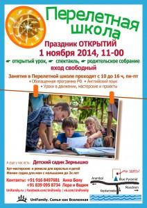 Открытие Перелетная школа Гоа сезон 2014-2015
