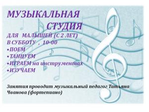 занятия музыкой в Арамболе